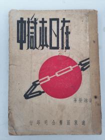 稀见❗民国传奇女作家谢冰莹作品《在日本狱中》。她是中国近代史上第一个女兵,也是中国历史上第一个女兵作家。曾就读于湖南省立第一女校,未毕业即投笔从戎。后入武汉中央军事政治学校(黄埔军校武汉分校),日本私立第一学府早稻田大学。