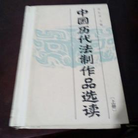 中国历代法制作品选读   (上册)
