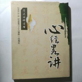 MP3 心经略讲 附:隆莲法师生平自述CD(2009.3.13纪念莲公上人诞辰一百周年 隆莲法师讲坛)