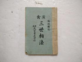民国版《简明图说 演禽三世相法》