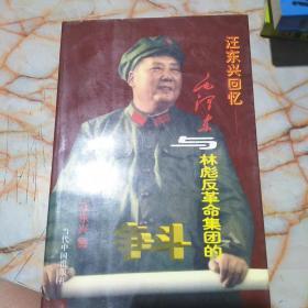 汪东兴回忆:毛泽东与林彪反革命集团斗争