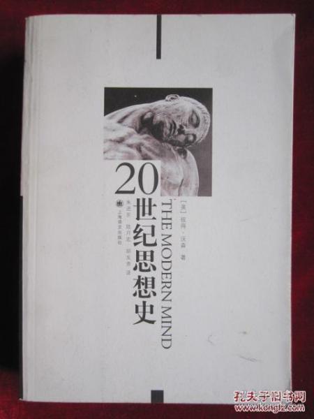 20世纪思想史