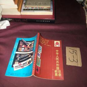 中华人民共和国邮票目录1989