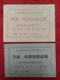 外地革命师生临时乘车证汽车、电车各路通用(2种合售)