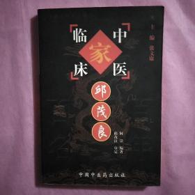 中国百年百名中医临床家丛书