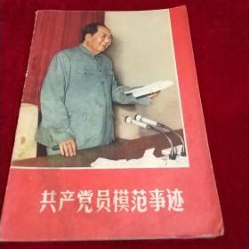 共产党员模范事迹
