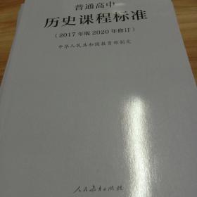 普通高中历史课程标准(2020年修订版)