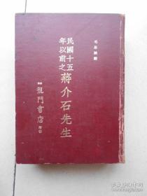 民国十五年以前之蒋介石先生