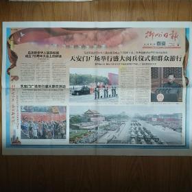 柳州日报2019年10月2日国庆70周年阅兵特刊