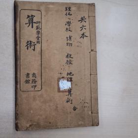 (民国中职教科书)师范学堂用 算术