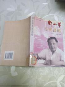 邓小平经济谋略