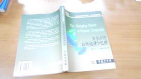 当代地理科学译丛·学术专著系列:变化中的自然地理学性质  (内无笔记划痕等) 080307-a