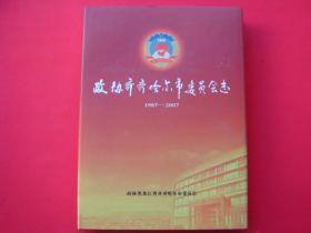 政协齐齐哈尔市委员会志 1987-2007