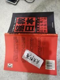 拯救日本:泡沫崩溃后的银行危机与华尔街行动 包正版   最后一页有新华书店售书章  品相如图