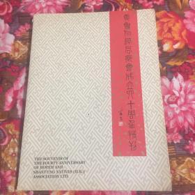 冀鲁旅港同乡会成立四十周年纪念特刊(大型画册,历史资料以及名家题词绘画书法等)