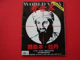看世界2011年5月下猎杀本·拉丹