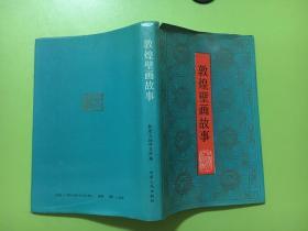 敦煌壁画故事 (第一,二,三辑合为1册)(精装本)1991年一版一印,非馆藏,已核对不缺页