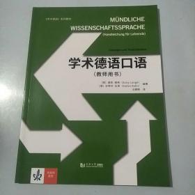 学术德语口语(教师用书)