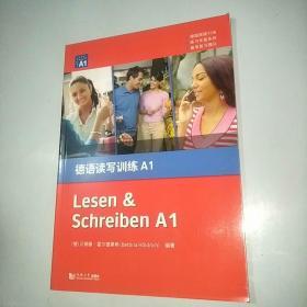 德语读写训练(A1)