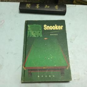 赢·Snooker:斯诺克台球技法(铜版纸彩印精装本)