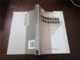 中国城镇就业难点与反失业政策研究