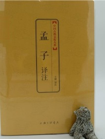 中国古典文化大系(第2辑):孟子译注