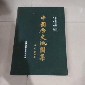 中国历史地图集——第六册