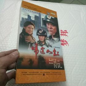 二十集电视连续剧《归途如虹》七碟装DVD