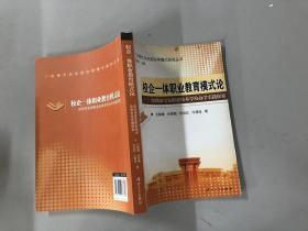 校企一体企业教育模式伦——深圳市宝安职业技术学校办学实践探索