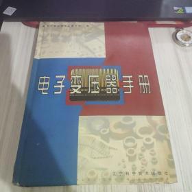 电子变压器手册