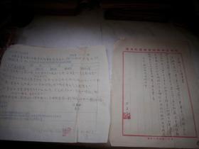 1955年-原临潼地下县委书记、蓝洛县委书记兼蓝洛支队政委【尹省三(卫平)】2页!