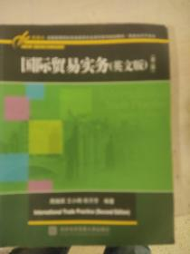 新基点·全国高等院校商务英语专业本科系列规划教材·商务知识子系列:国际贸易实务(英文版)(第2版)
