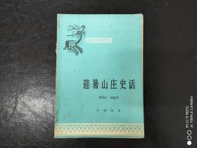 【景点介绍】30      中国历史小丛书   避暑山庄史话    郭秋良  刘建华著   1982年一版一印   32开   46页   15千册