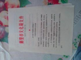鹤壁文献    1984年关于追加鹤壁集古瓷窑遗址一号窑保护房经费的请示报告     有装订孔