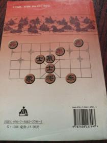 象棋实战攻杀技巧