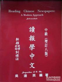 中级读报学中文