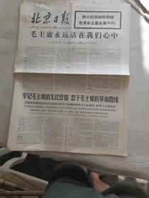 北京日报1976年9月16日【共10版】