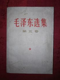 经典老版丨毛泽东选集第五卷(1977年版)