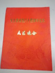 毛主席诞辰八十四周年纪念      文艺晚会节目单