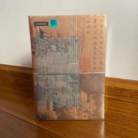 甲骨文丛书·肇造区夏:宋代中国与东亚国际秩序的建立 特装本 喷绘本 彩绘本