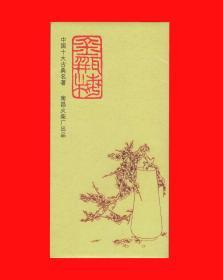 《金瓶梅》火花中国十大古典名著江西南昌贴标144×1+封