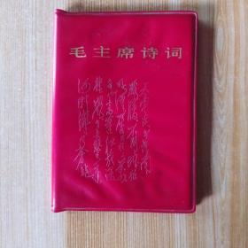 毛主席诗词(红宝书)35首