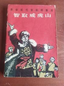 革命现代京剧样板戏:智取威虎山