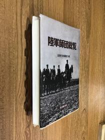 日本陆军师团总览 精装(可开发票)
