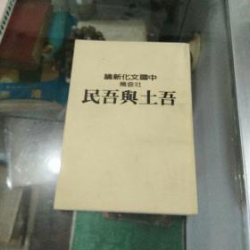 中国文化新论社会篇《吾土与吾民》