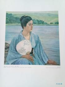 16开铜版画 黑田清辉《湖畔》近代东方油画先驱 日本印钞局 凹版雕刻特种油墨