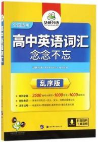 高中英语词汇念念不忘华研外语世界