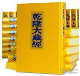乾隆大藏经(庄严精致版 16开精装 全168册 原箱装 共12箱)