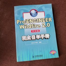Pro/ENGINEER Wildfire 2.0中文版完全自学手册