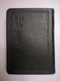 新旧约全书(缺版权页,详见描述)